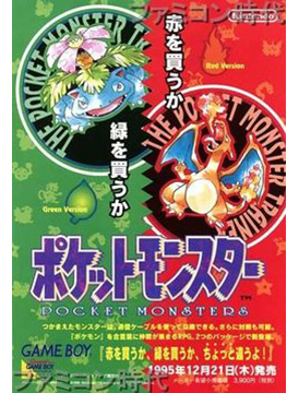 Pocket Monsters: Red and Green
